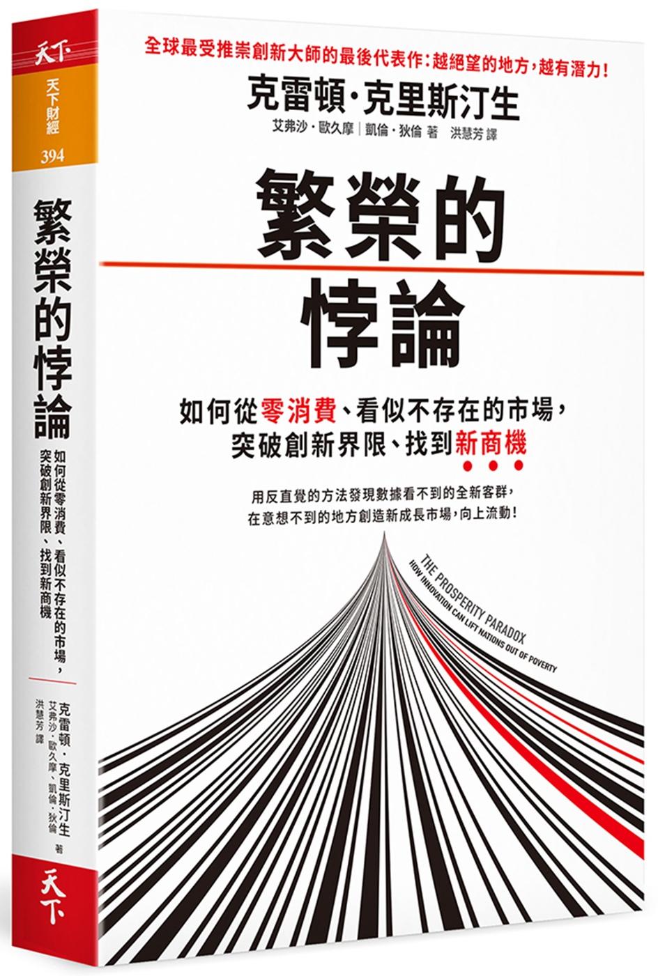 繁榮的悖論:如何從零消費、看似不存在的市場,突破創新界限、找到新商機