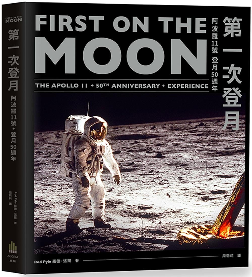 第一次登月:阿波羅11號登月50週年