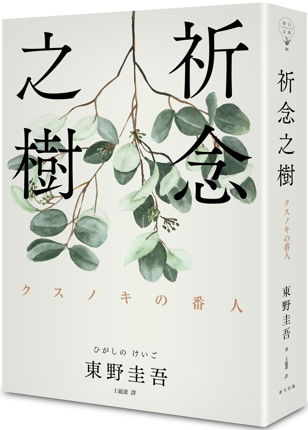祈念之樹(博客來獨家 純淨綠葉版)