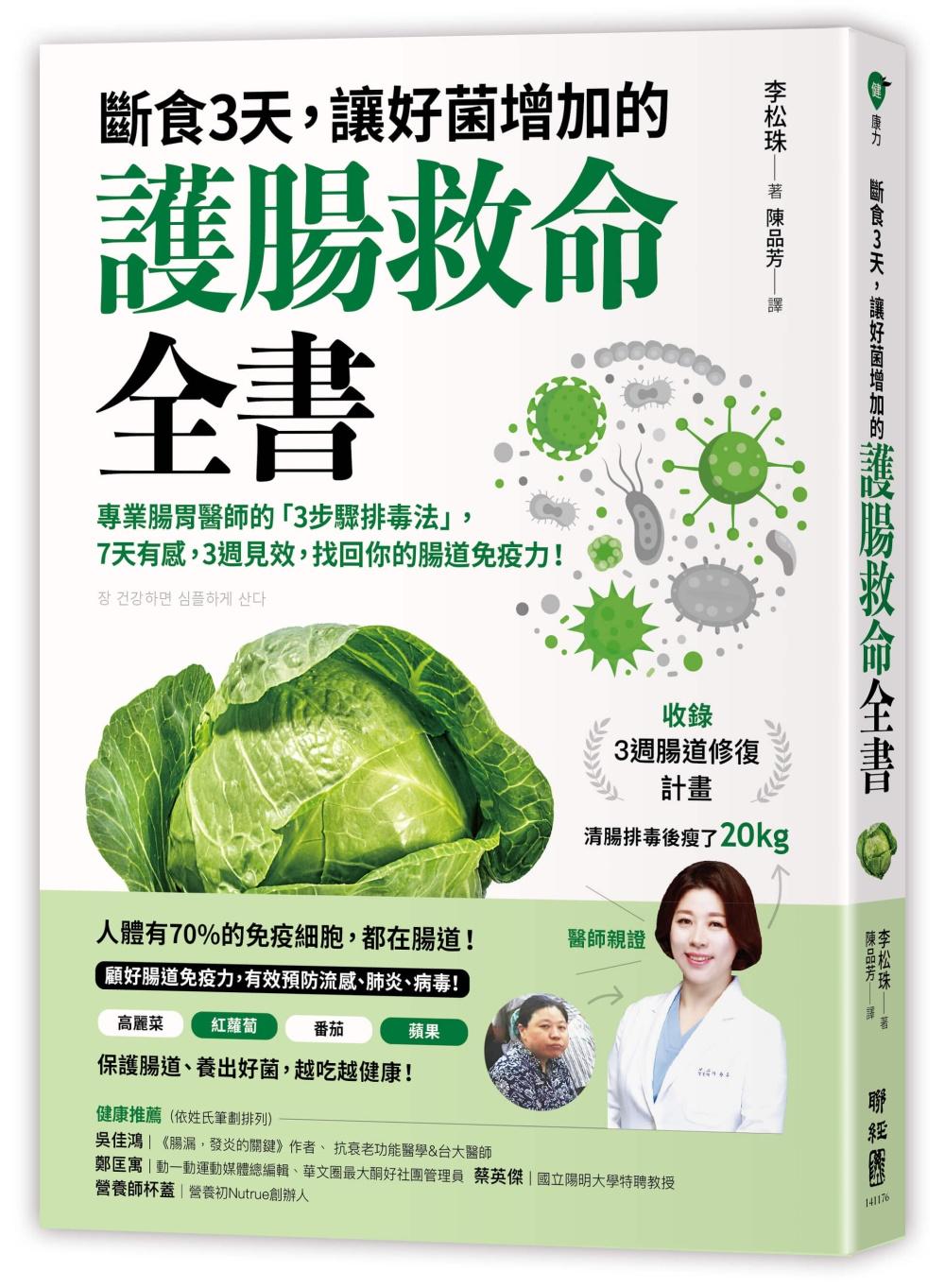 斷食3天,讓好菌增加的護腸救命全書:專業腸胃醫師的「3步驟排毒法」,7天有感,3週見效,找回你的腸道免疫力!(附:3週腸道修復計畫)