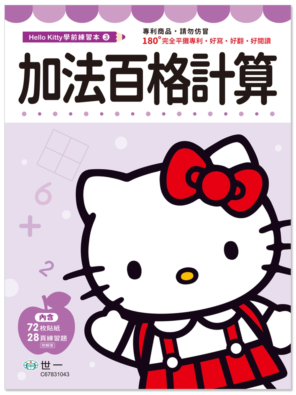 Hello Kitty加法百格計算練習本