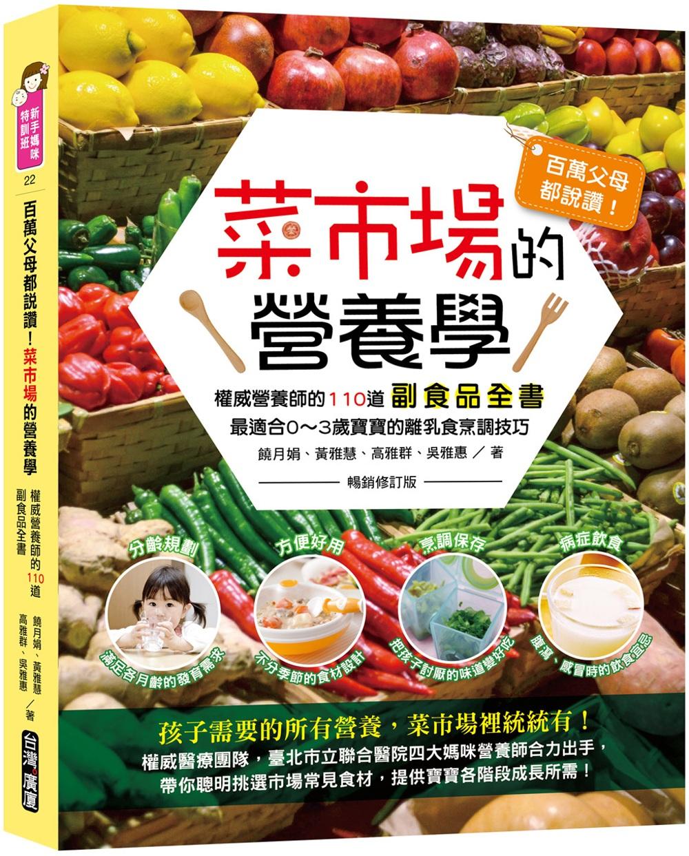 百萬父母都說讚!菜市場的營養學:權威營養師的110道副食品全書(暢銷修訂版)