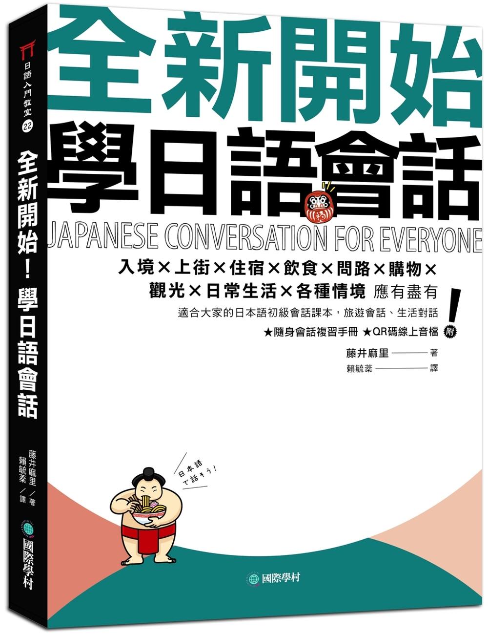 全新開始!學日語會話:適合大家的日本語初級會話課本,旅遊會話、生活對話應有盡有(附隨身會話複習手冊+QR碼線上音檔)