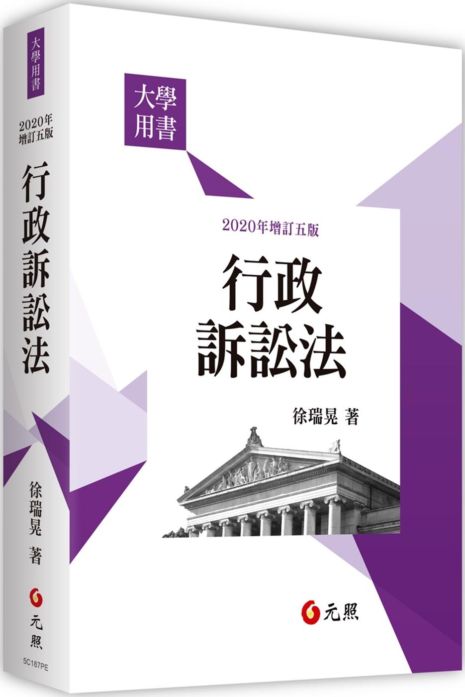 行政訴訟法