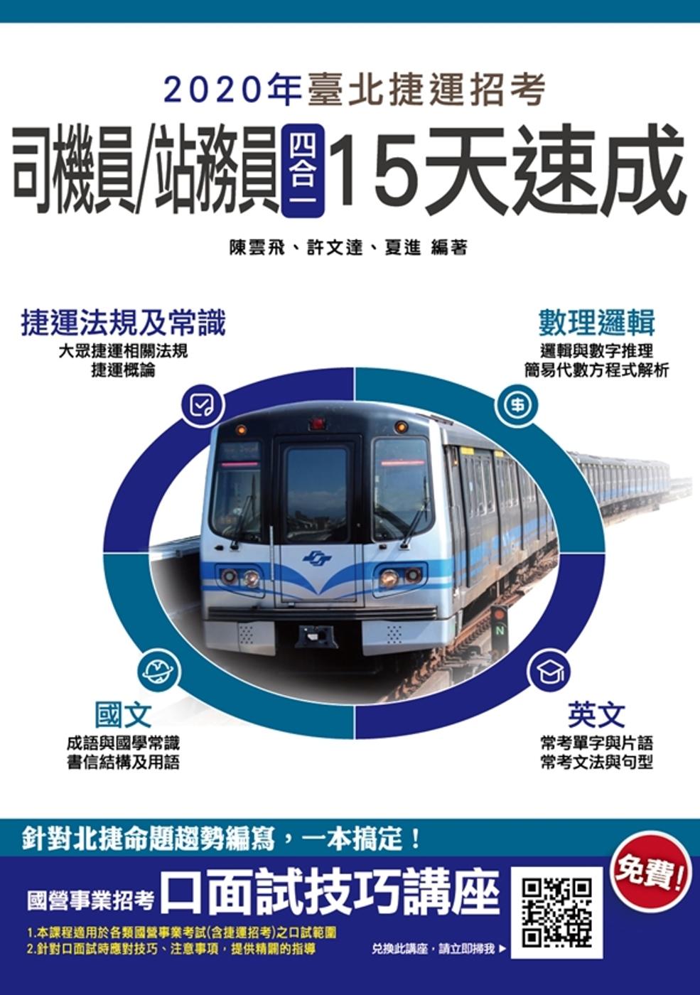 2020年臺北捷運[司機員/站務員]四合一15天速成(附讀書計畫表,一次上榜)(二版)