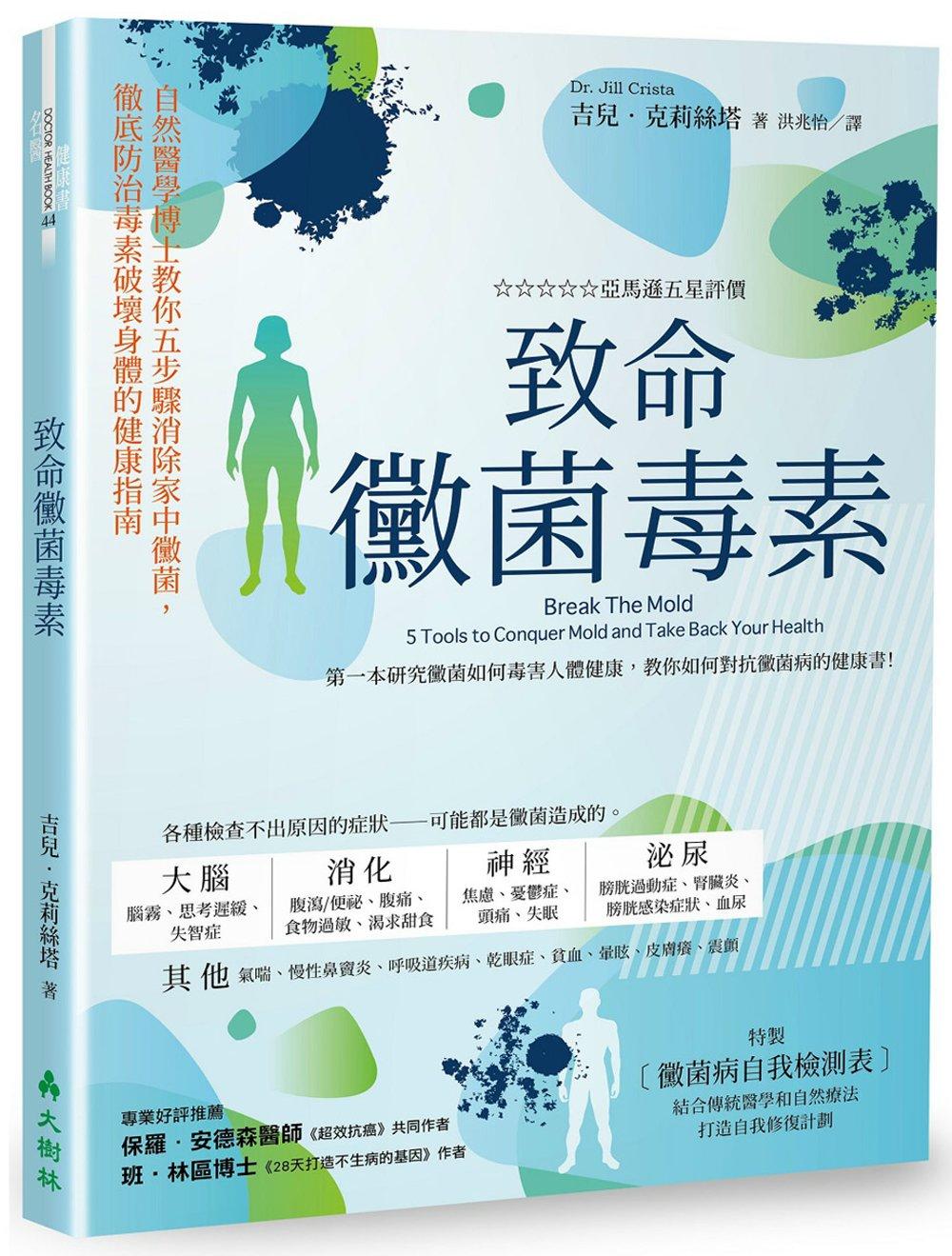 致命黴菌毒素:自然醫學博士教你五步驟消除家中黴菌,徹底防治毒素破壞身體的健康指南