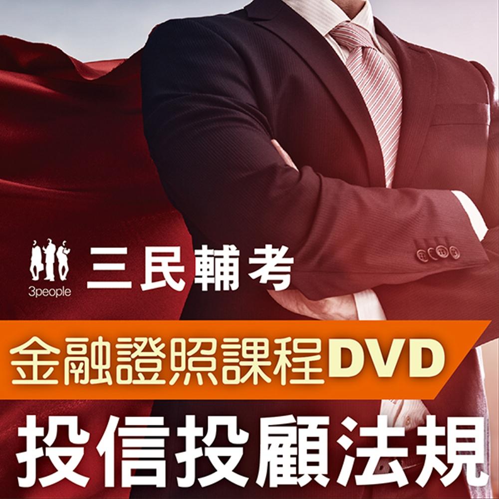 投信投顧法規高分速成(含自律規範)1書+5DVD(全新教材+DVD函授課程)(名師授課/重點彙整/試題收錄/資料補充)