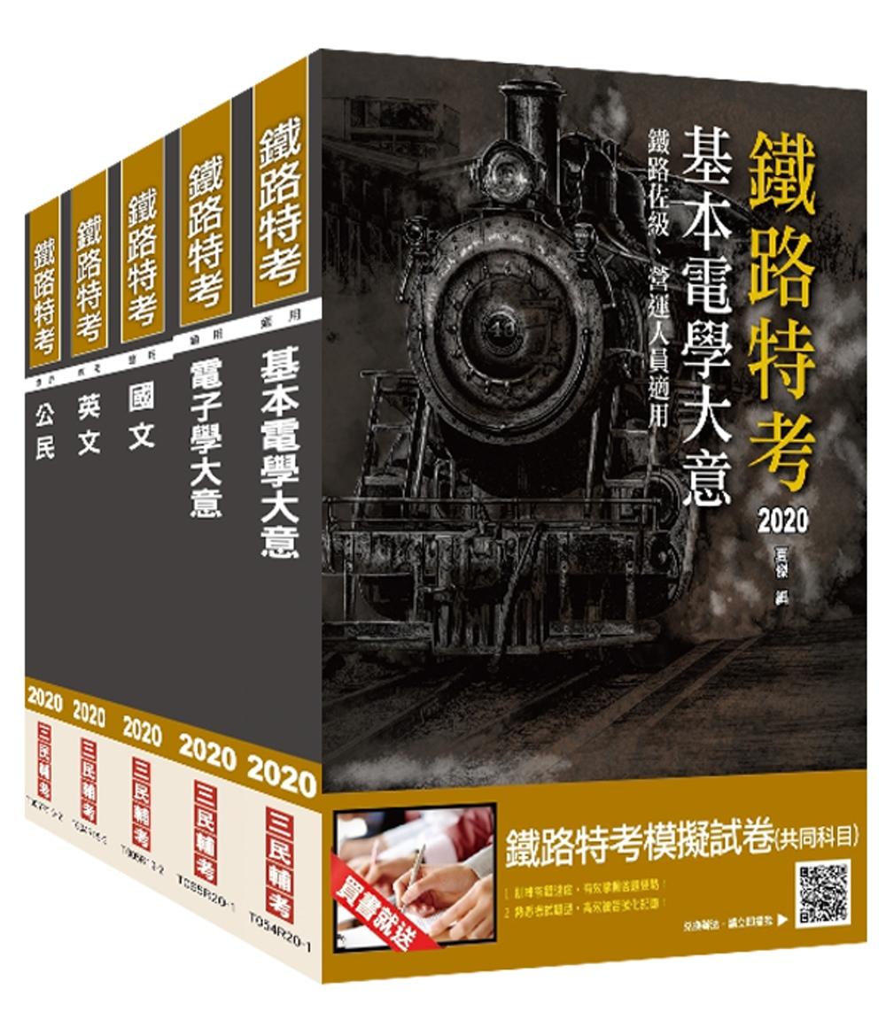 2020年鐵路特考佐級[電子工程]套書(贈公民搶分小法典)