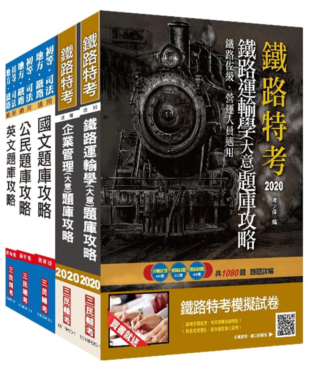 2020年鐵路佐級[運輸營業]題庫攻略套書(贈公民搶分小法典)