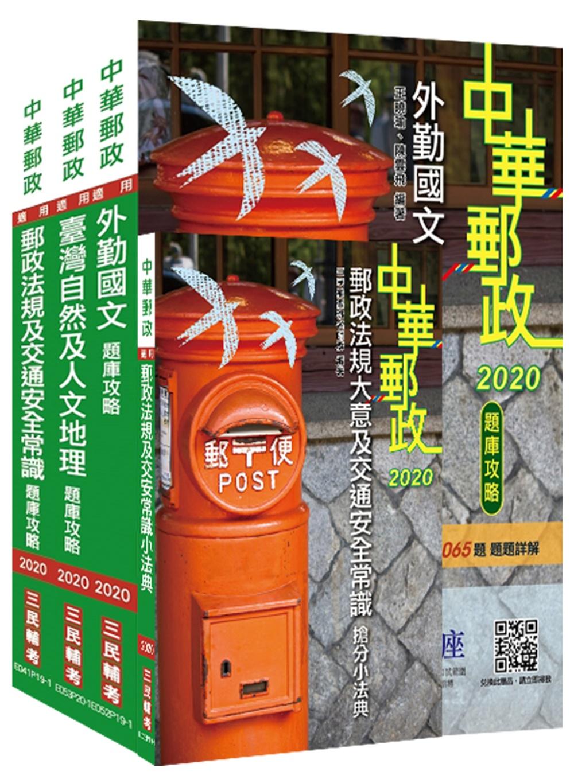 2020年中華郵政(郵局)[專業職(二)外勤人員]題庫攻略套書(贈郵政法規大意及交通安全常識搶分小法典)