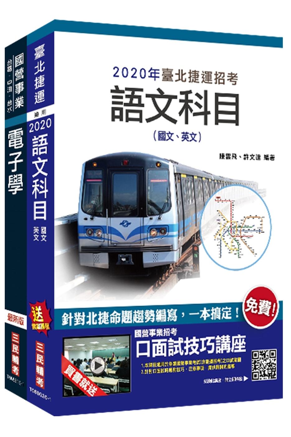 2020年臺北捷運[技術員](電子維修類)套書(台北捷運招考適用)