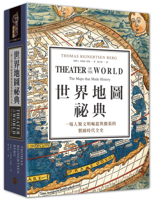 世界地圖祕典:一...