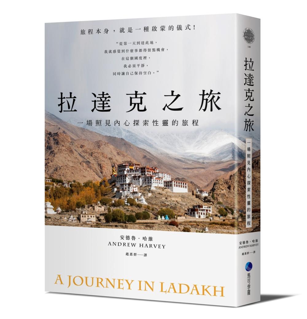 拉達克之旅:一場照見內心探索性靈的旅程