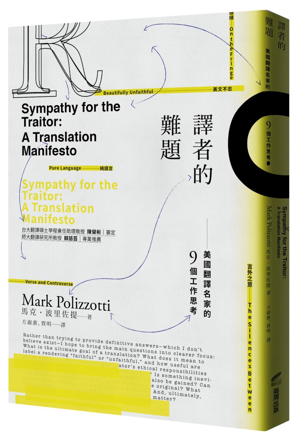 譯者的難題:美國翻譯名家的9個...