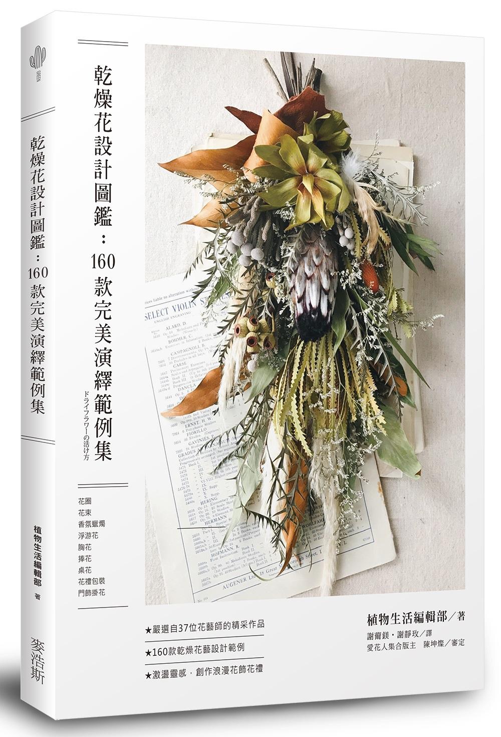 乾燥花設計圖鑑:160款完美演繹範例集