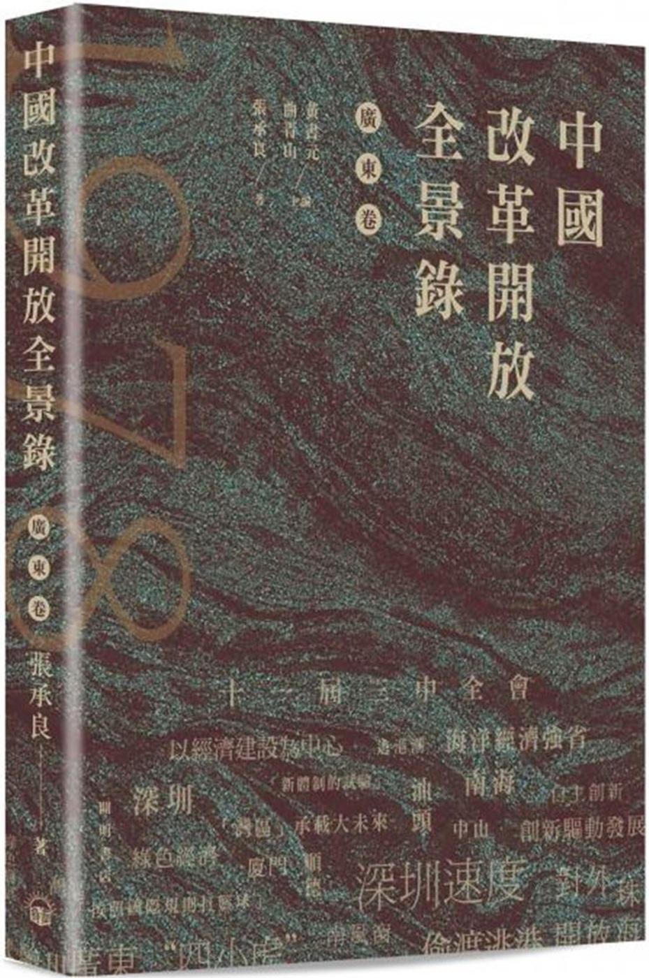 中國改革開放全景錄·廣東卷