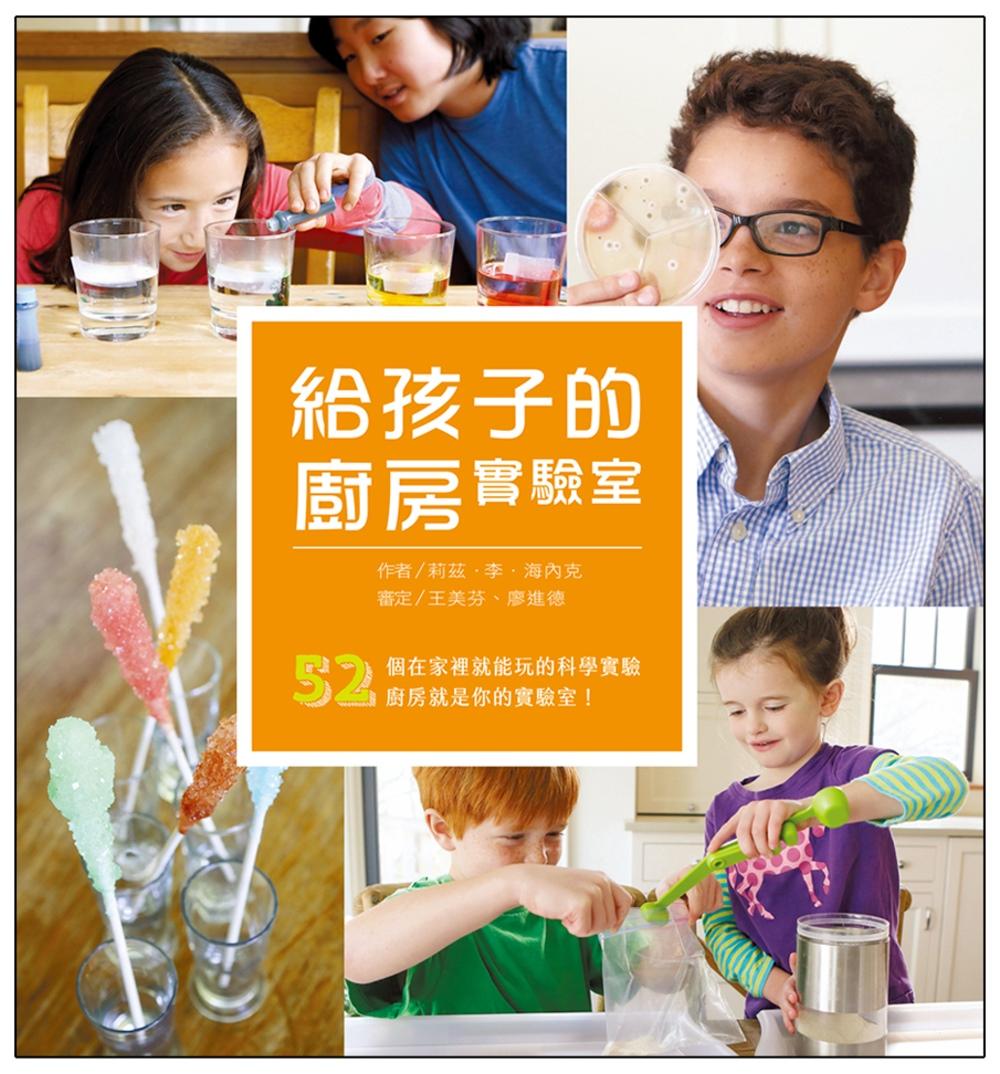 給孩子的廚房實驗室
