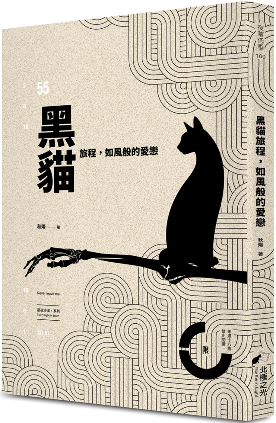 黑貓旅程,如風般的愛戀(限)