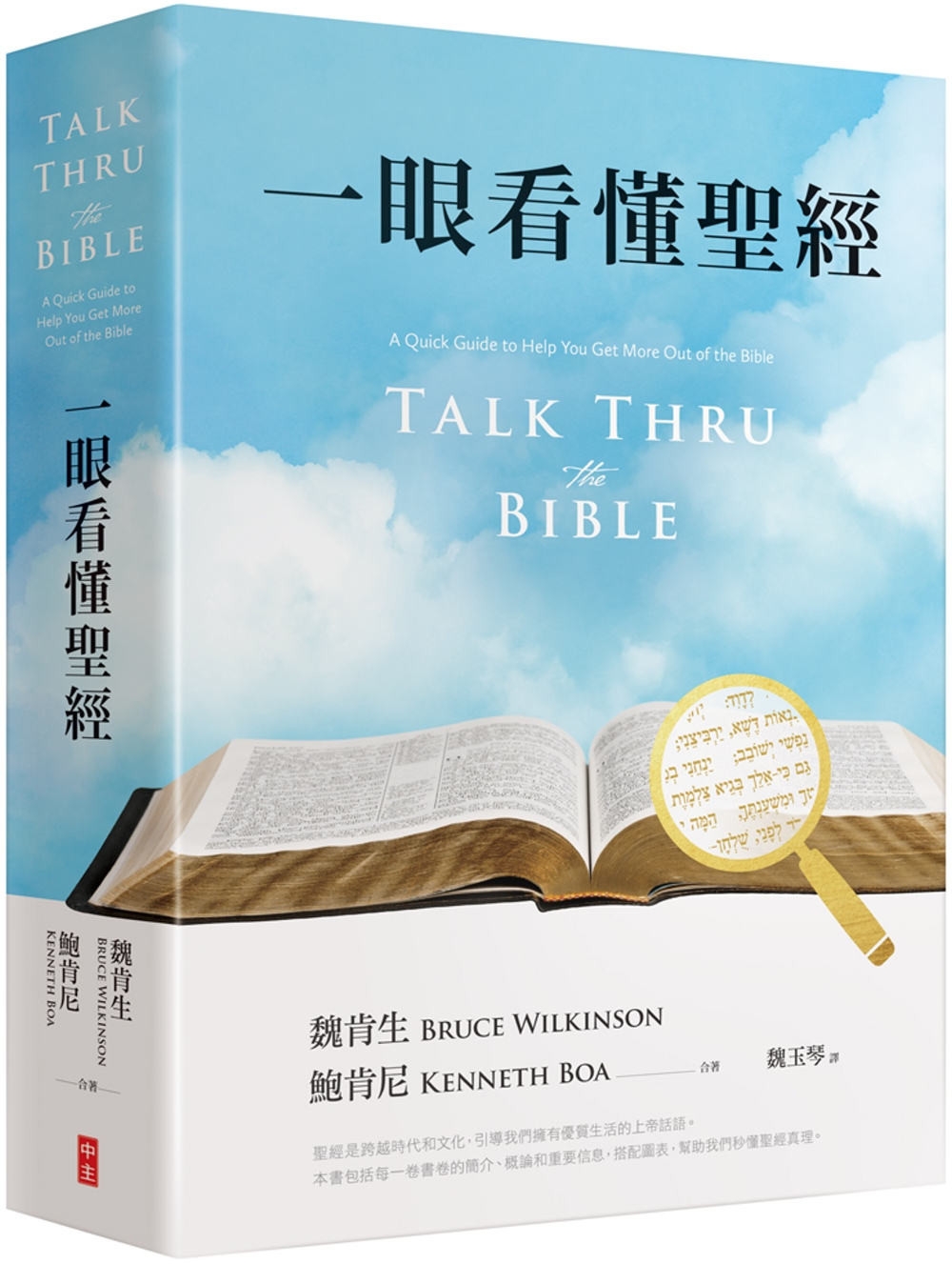 一眼看懂聖經(精裝)