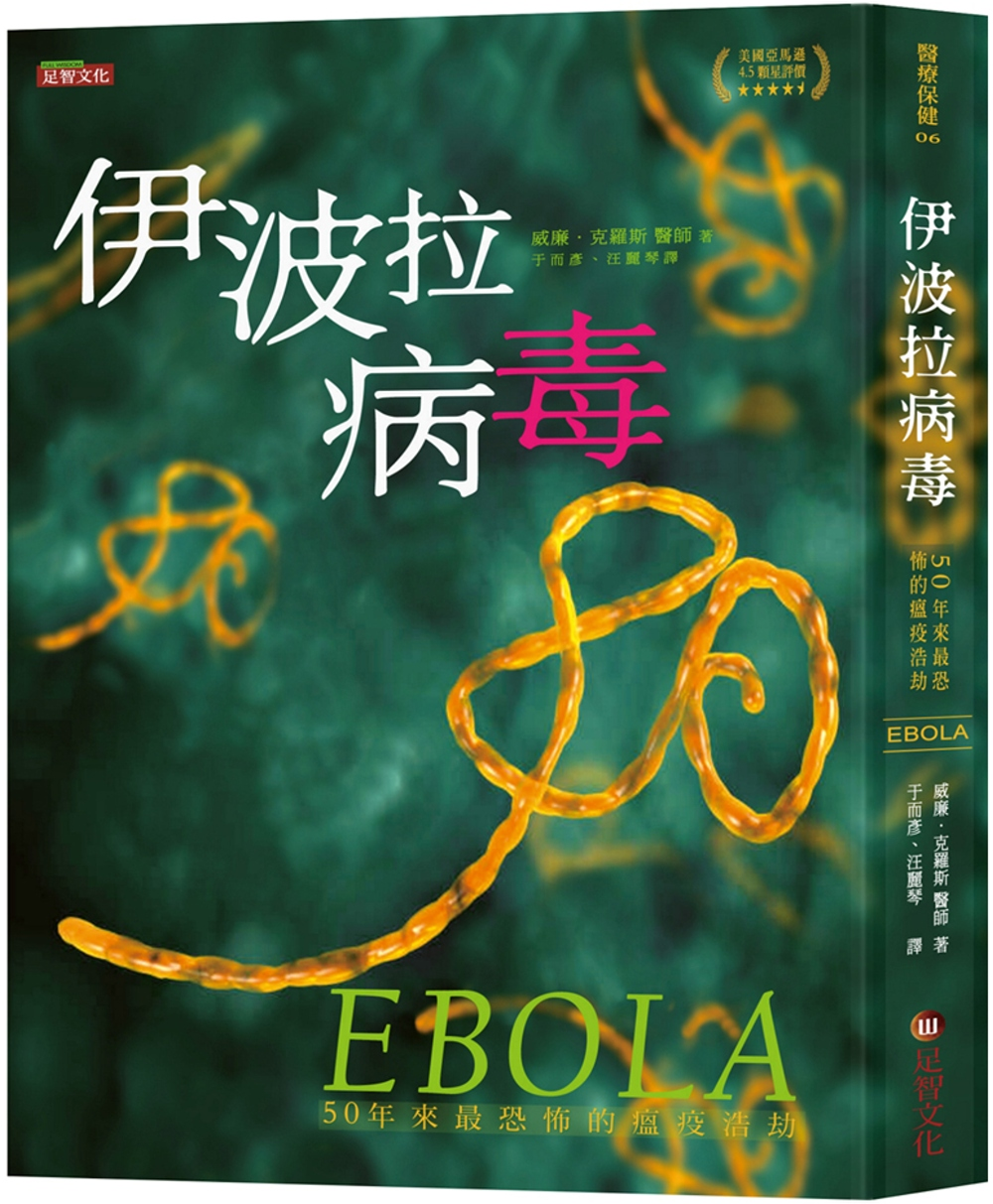伊波拉病毒:50年來最恐怖的瘟...