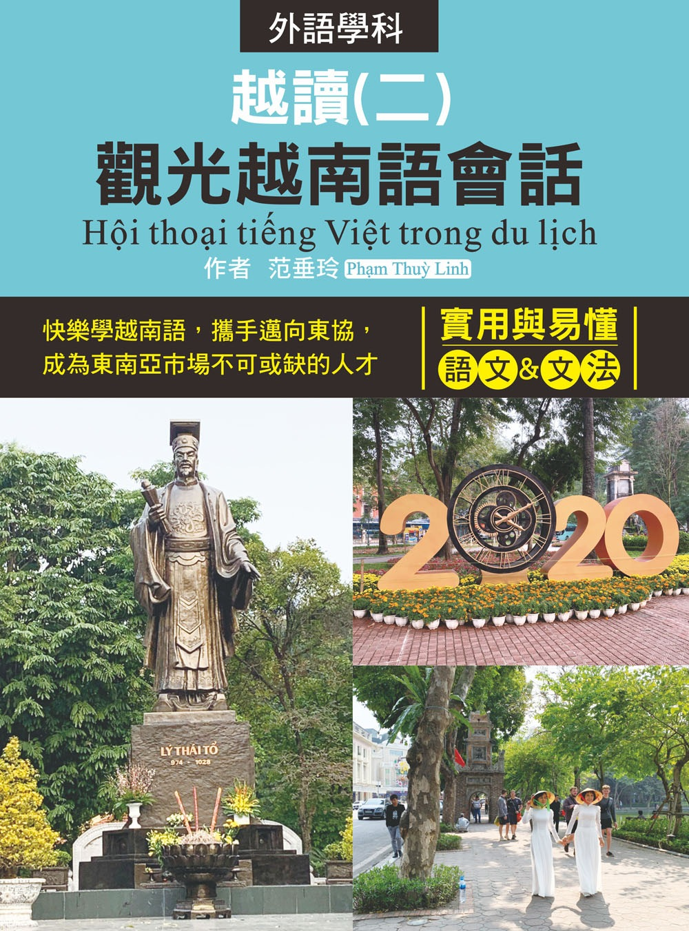 越讀二:觀光越南語會話(附MP...