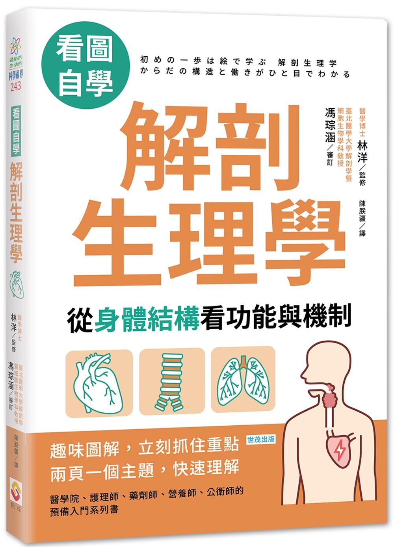 看圖自學 解剖生理學:從身體結...