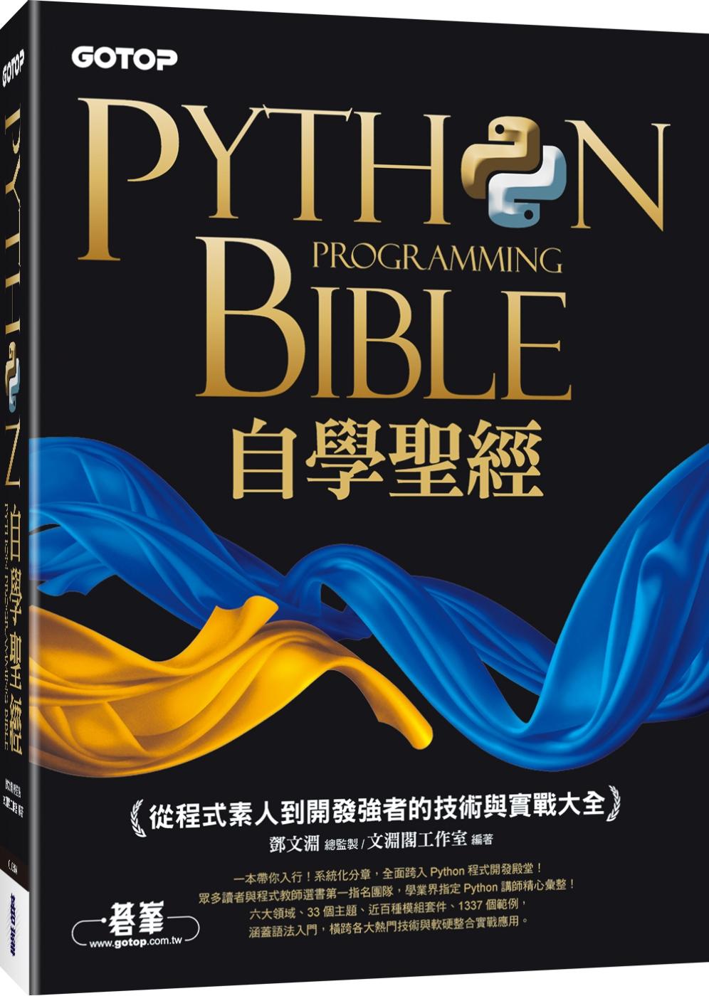 Python自學聖經:從程式素人到開發強者的技術與實戰大全!
