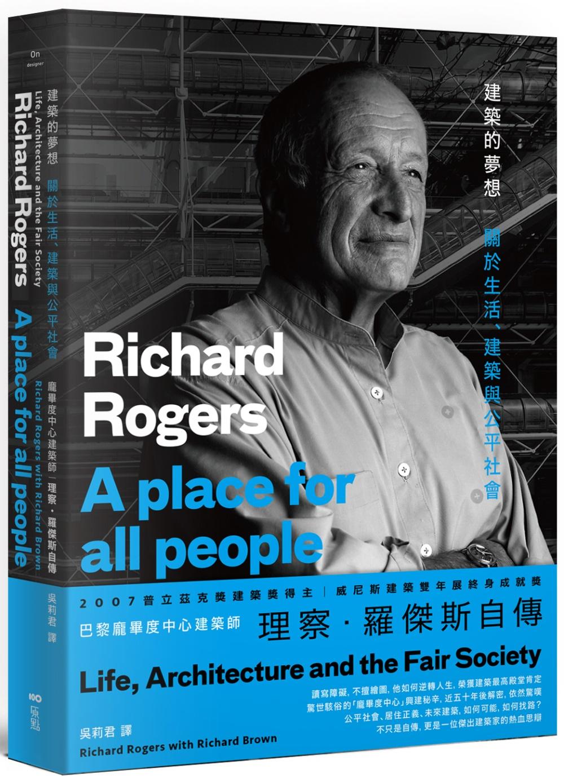 建築的夢想:龐畢度中心建築師理察‧羅傑斯自傳