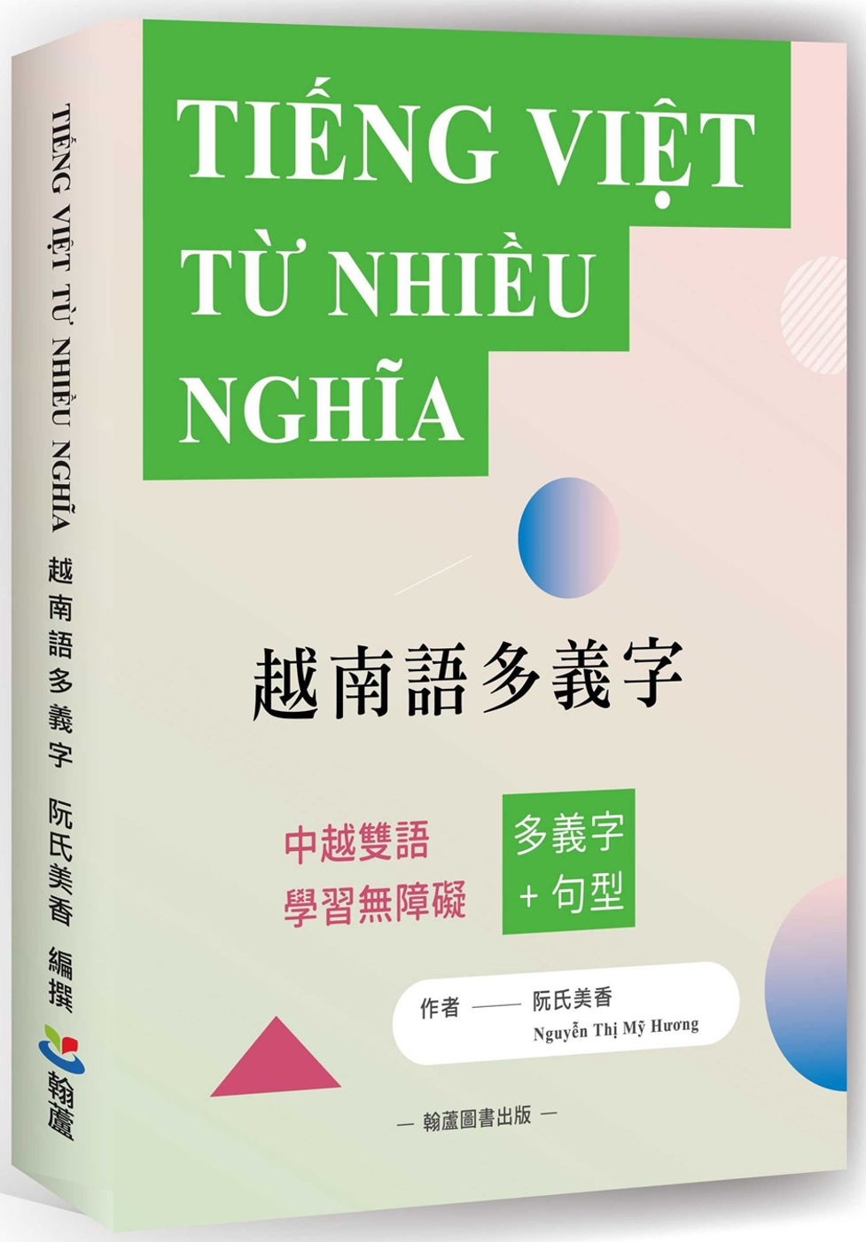 越南語多義字