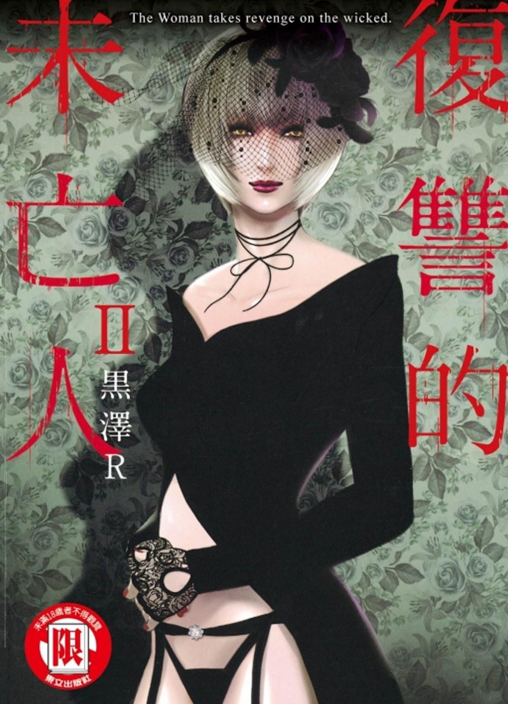 復讐的未亡人 Ⅱ 全(限台灣)