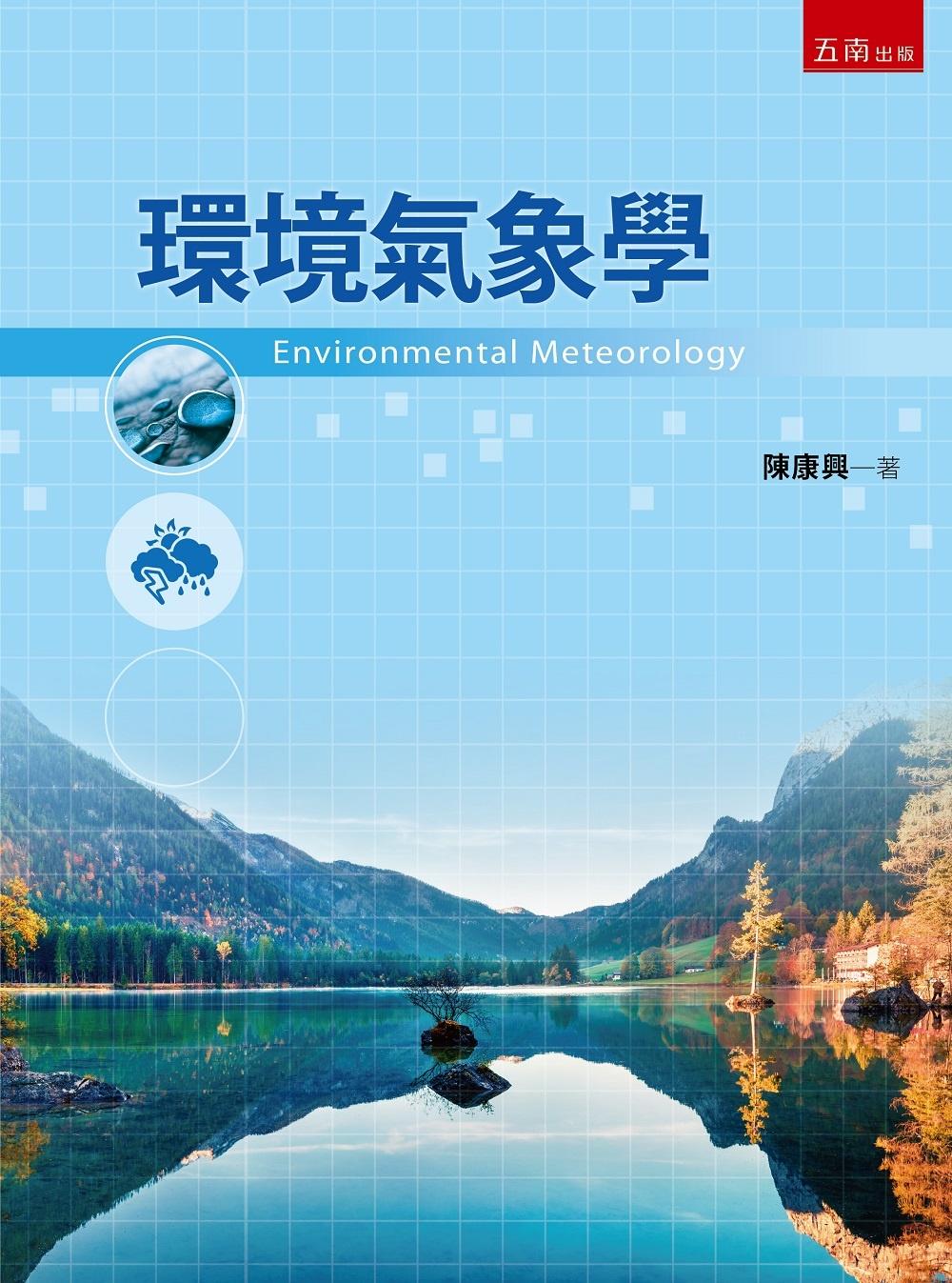 環境氣象學