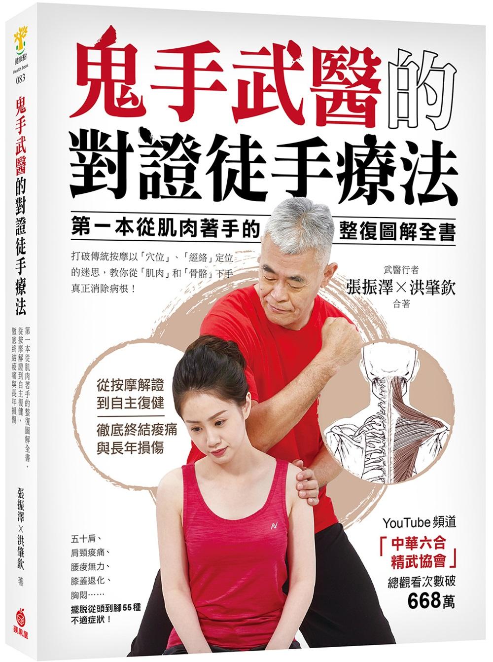 鬼手武醫的對證徒手療法:第一本從肌肉著手的整復圖解全書,從按摩解證到自主復健,徹底終結痠痛與長年損傷