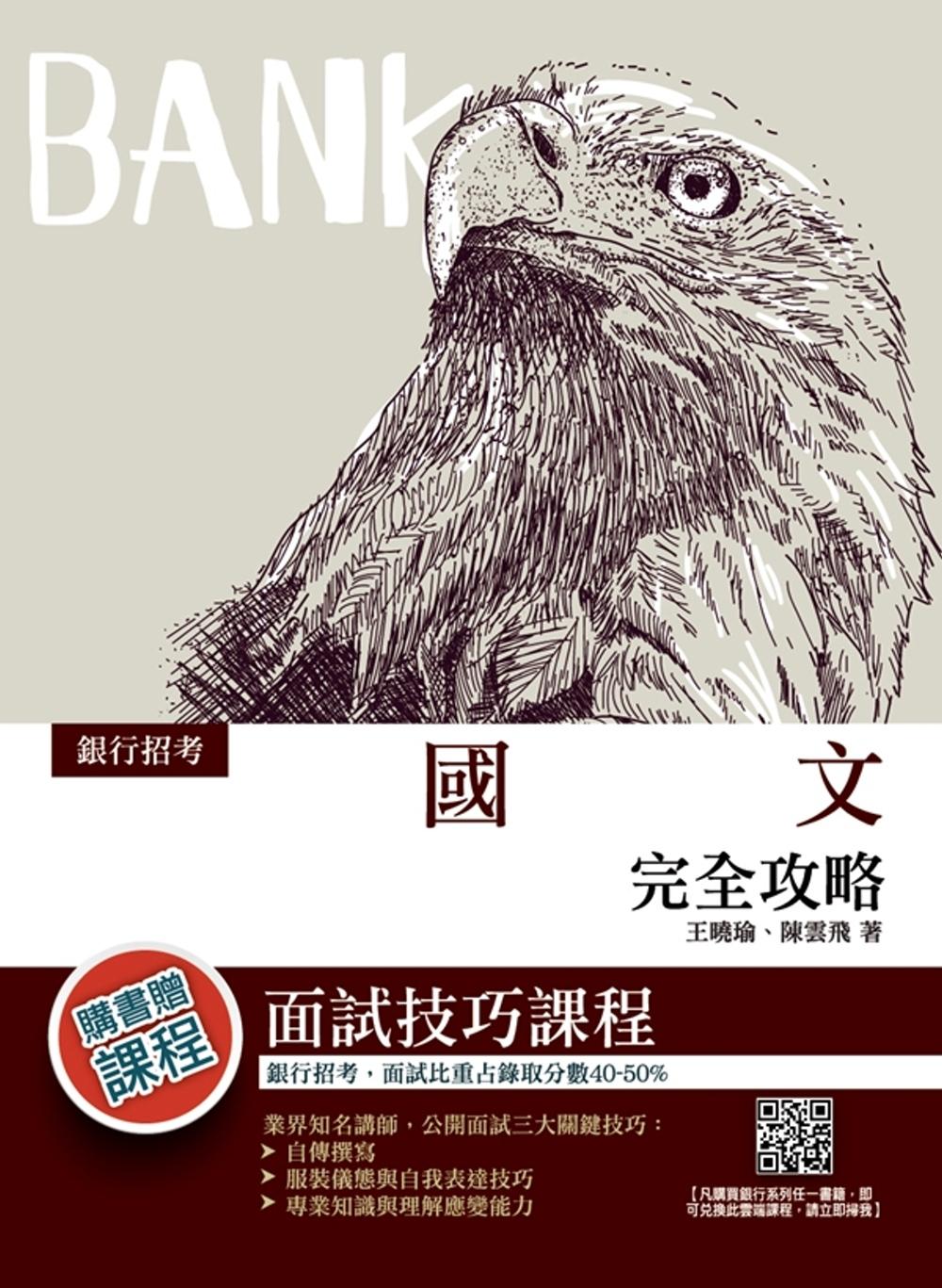 2020年國文完全攻略(銀行招考適用)(六版)