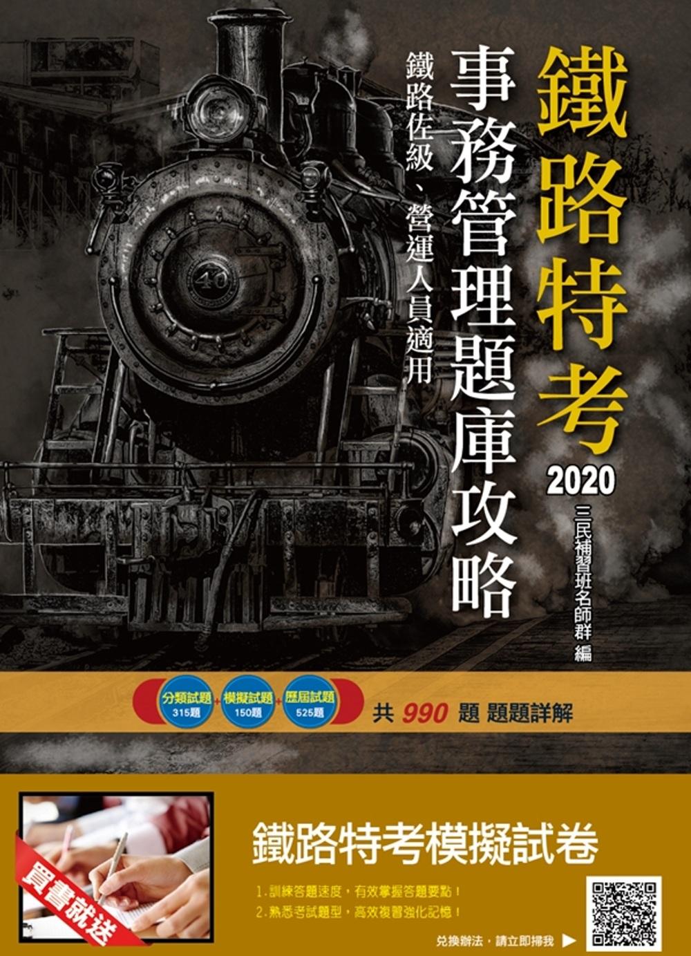 2020年事務管理題庫攻略(鐵路特考佐級、營運人員適用)(二版)