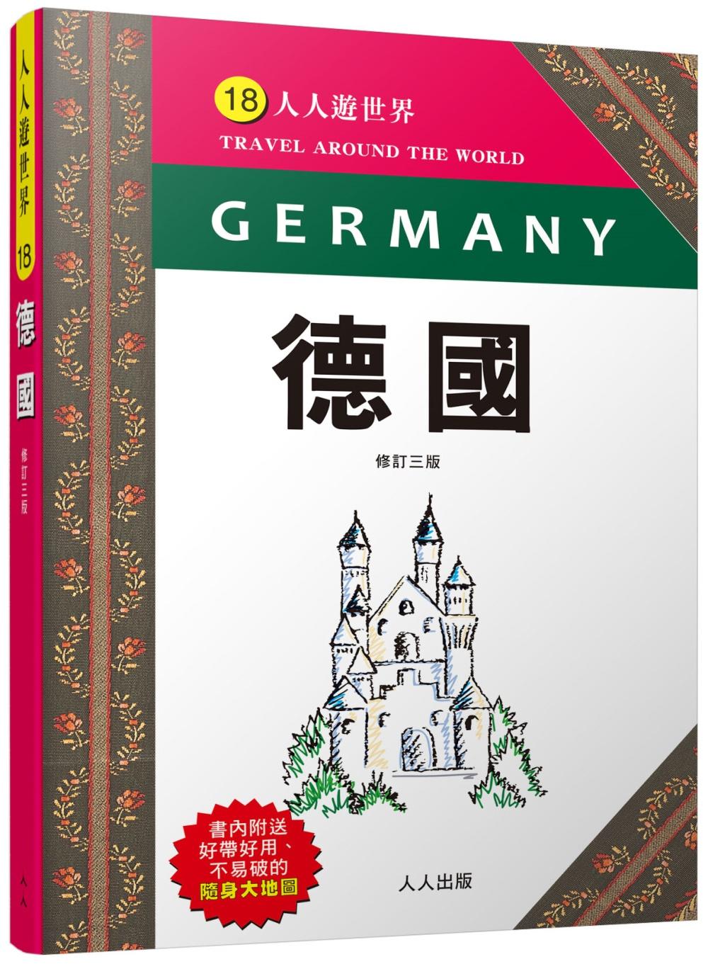 德國(修訂三版):人人遊世界(...