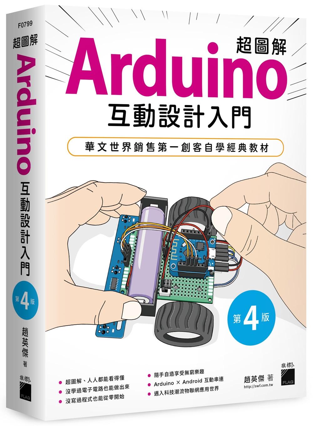 超圖解 Arduino 互動設...