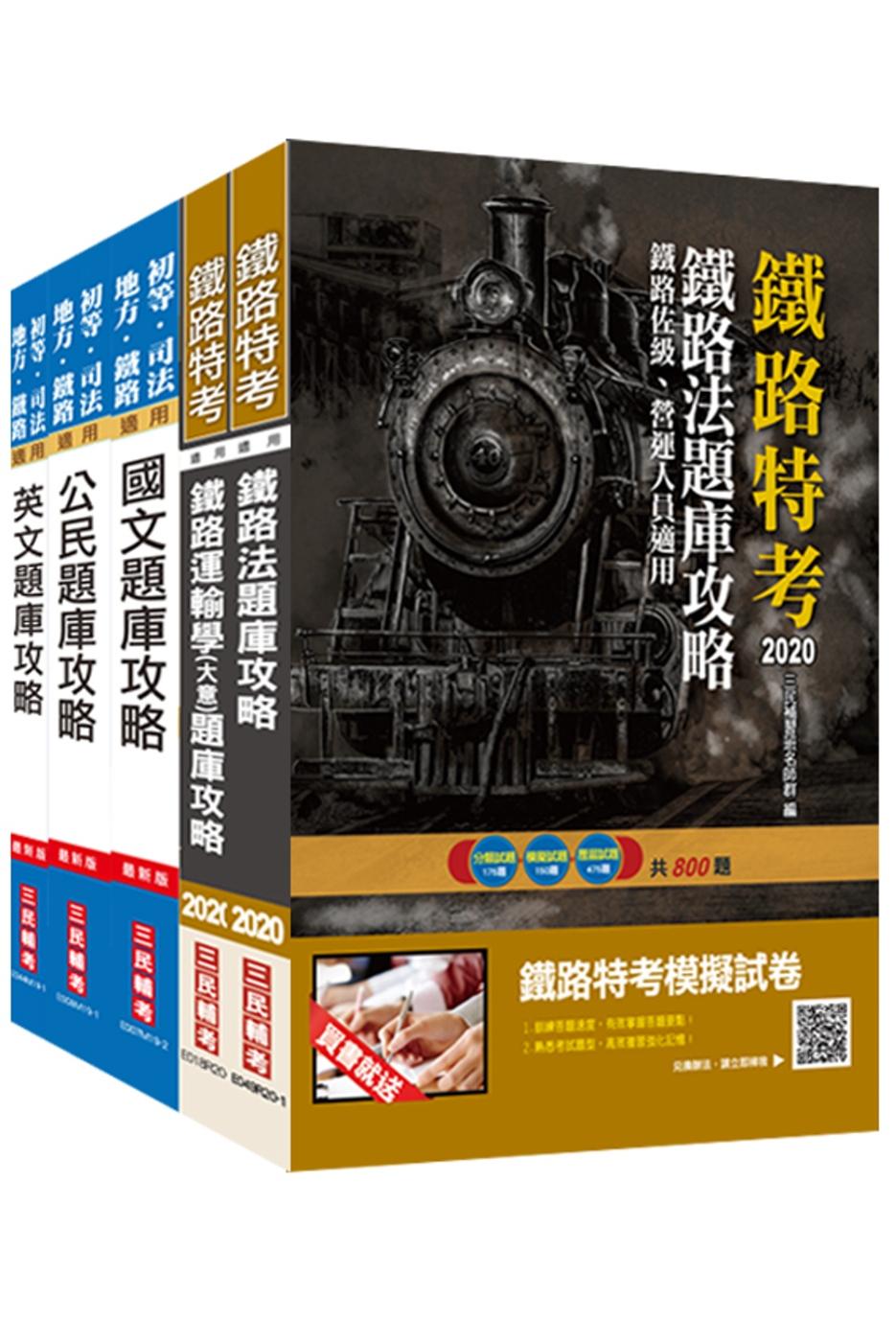 2020年鐵路佐級[場站調車]題庫攻略套書(總題數4930題)(贈公民搶分小法典)