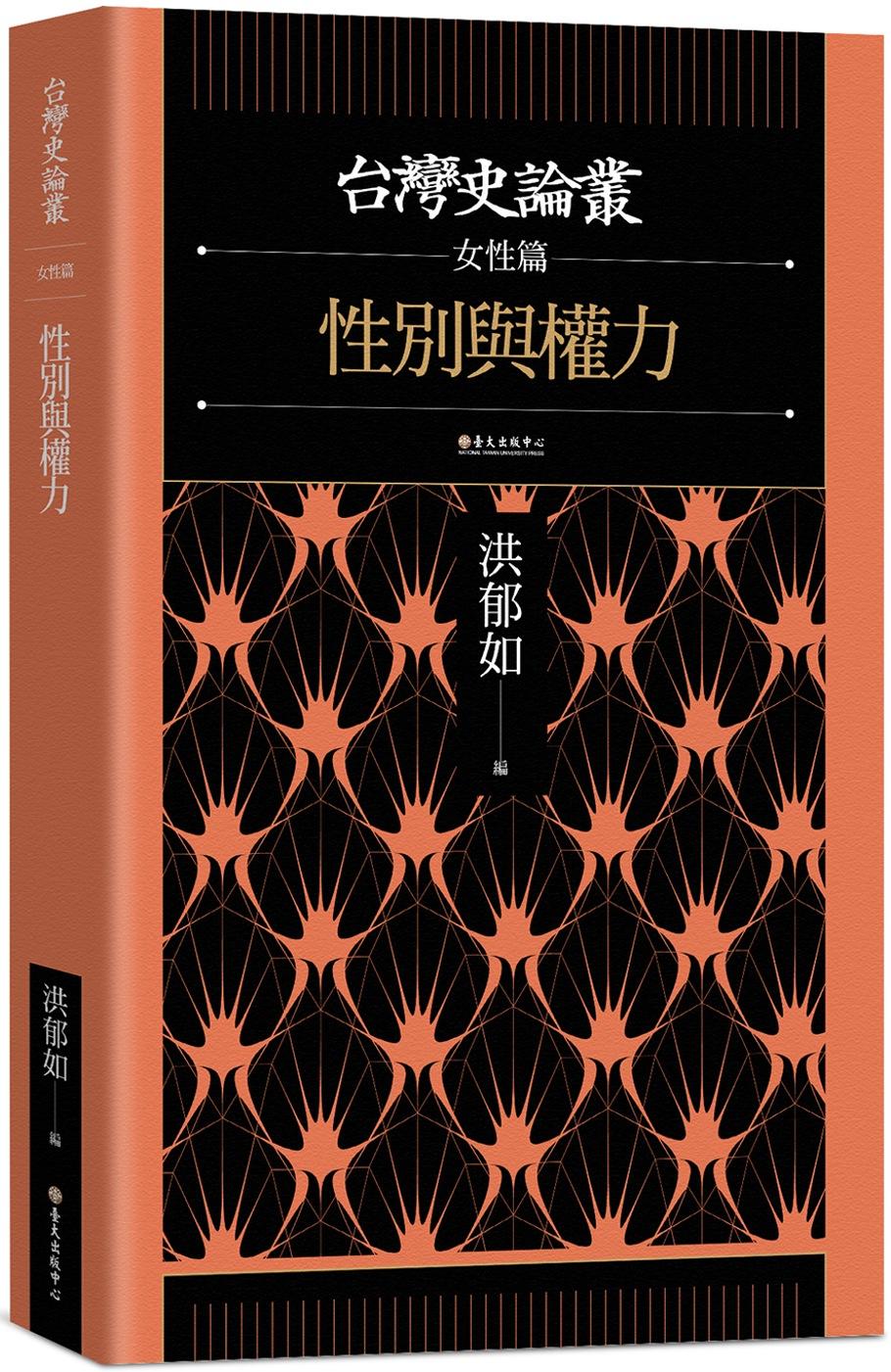 性別與權力【台灣史論叢 女性篇】