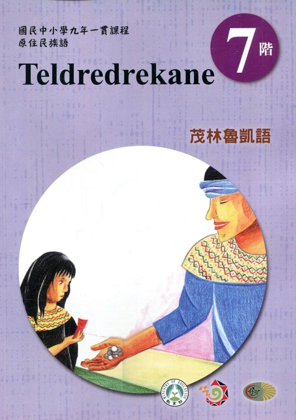 原住民族語茂林魯凱語第七階學習手冊(附光碟)2版