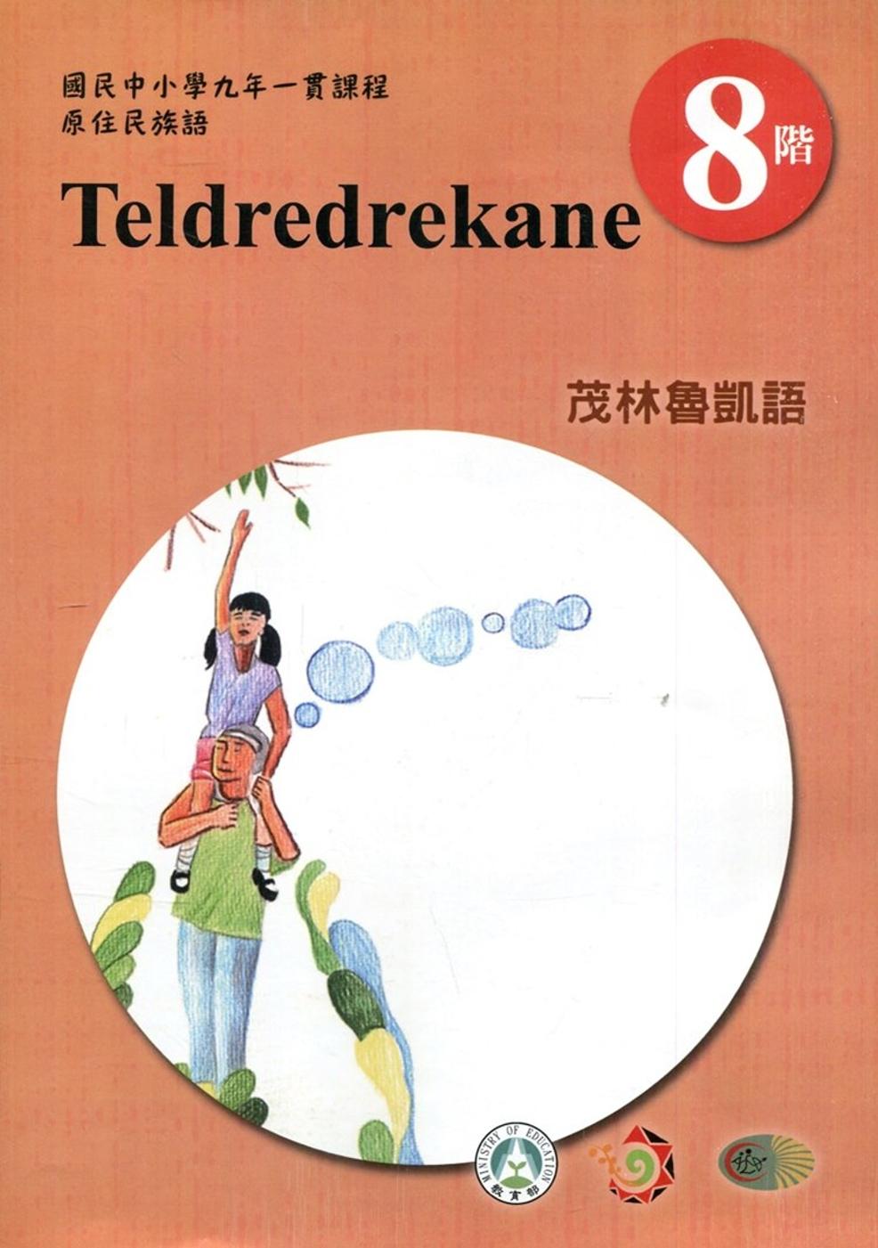 原住民族語茂林魯凱語第八階學習手冊(附光碟)2版
