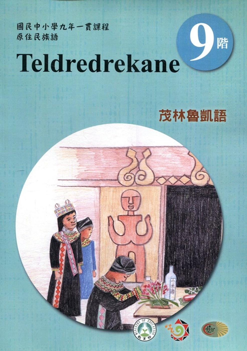 原住民族語茂林魯凱語第九階學習手冊(附光碟)2版