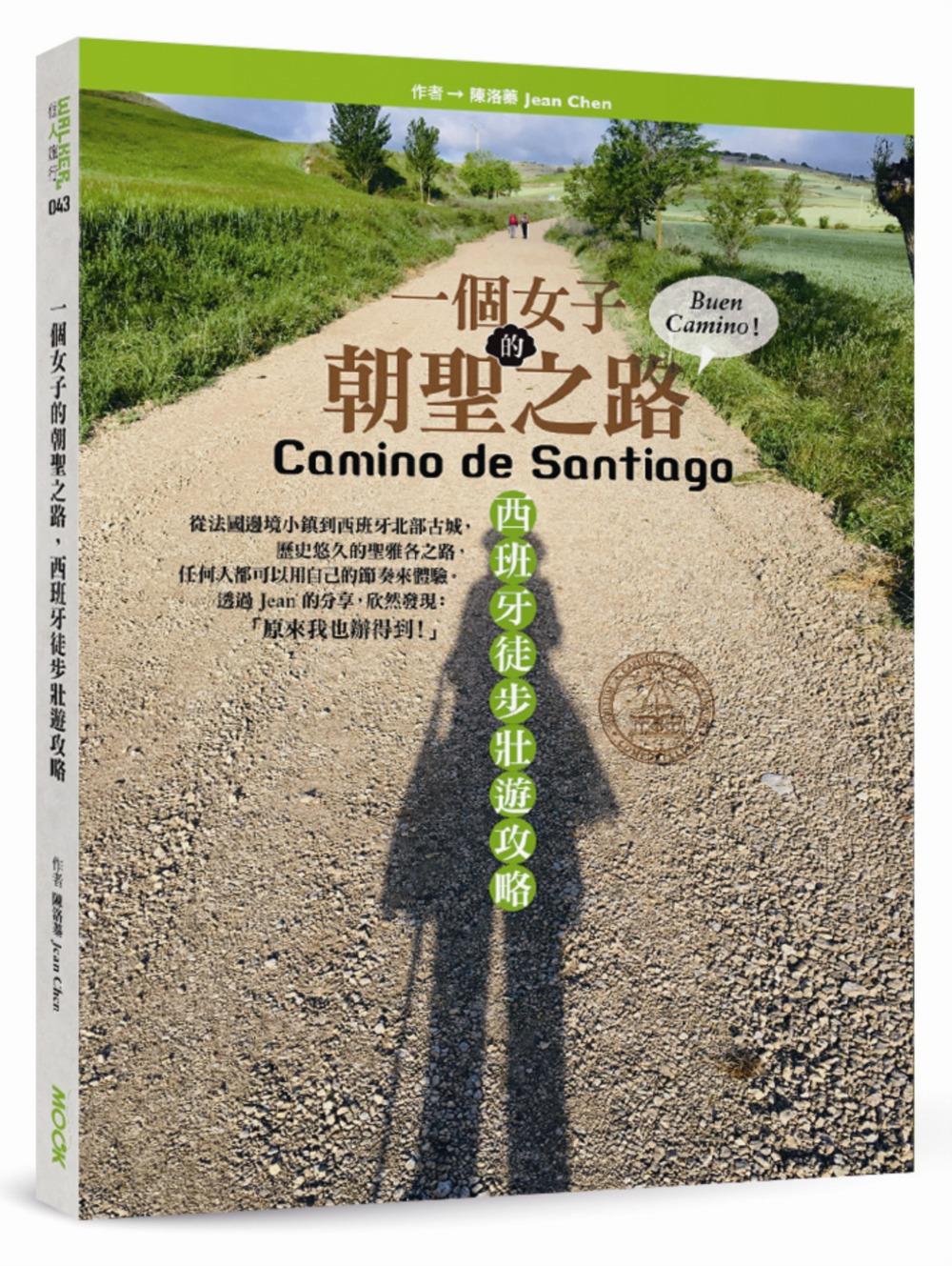 一個女子的朝聖之路,西班牙徒步...