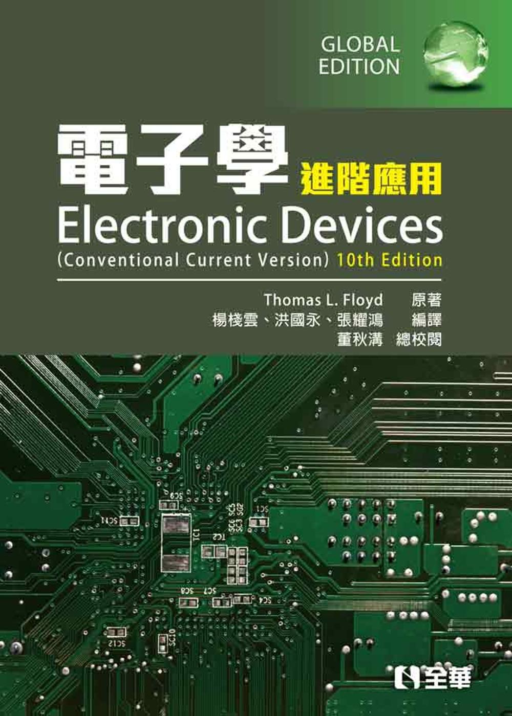 電子學(進階應用)(第十版)