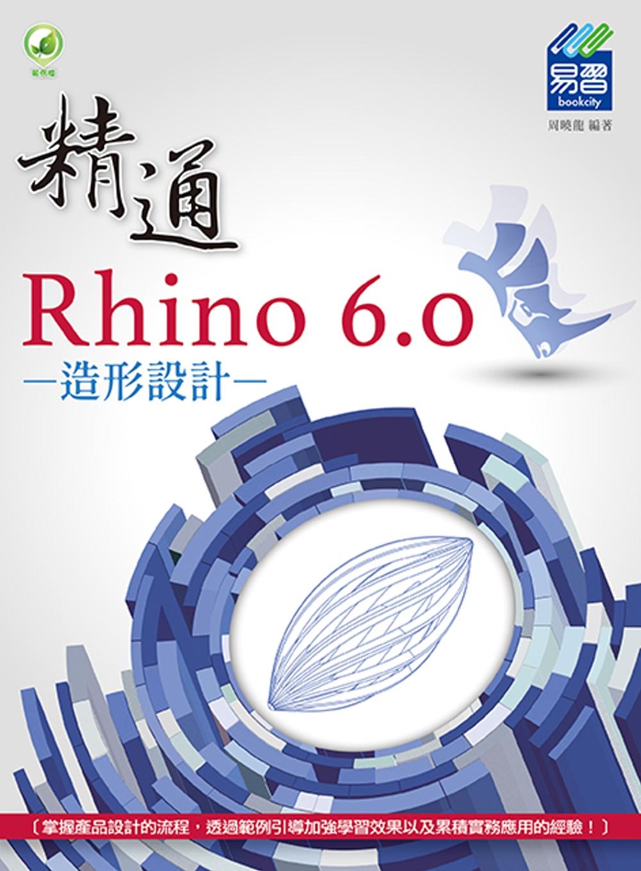 精通 Rhino...