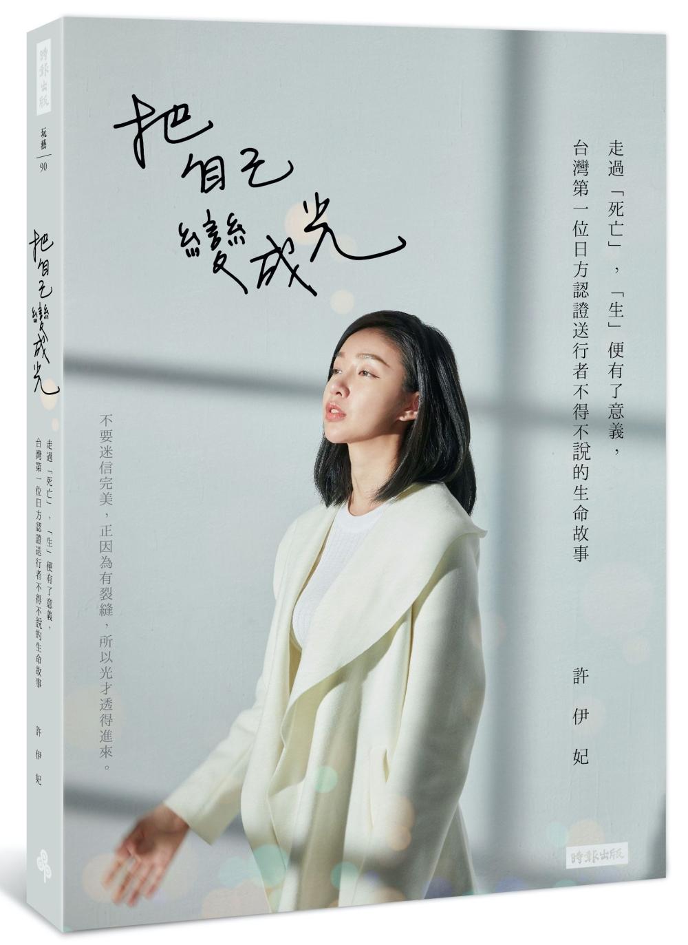 把自己變成光:走過「死亡」,「生」便有了意義,台灣第一位日方認證送行者不得不說的生命故事