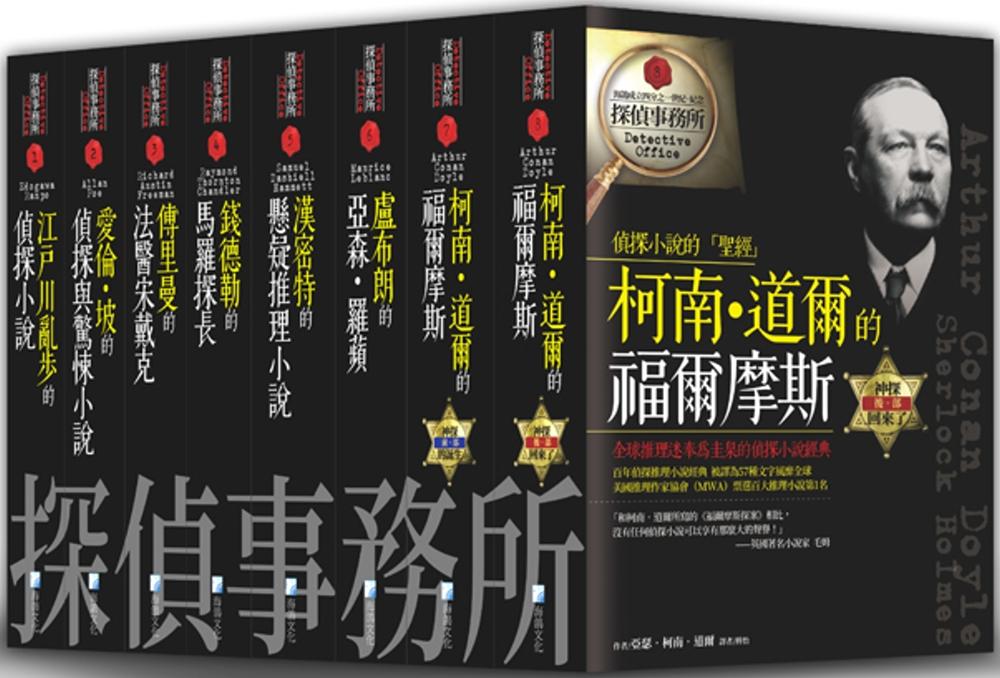 探偵事務所套書(全套共8冊)