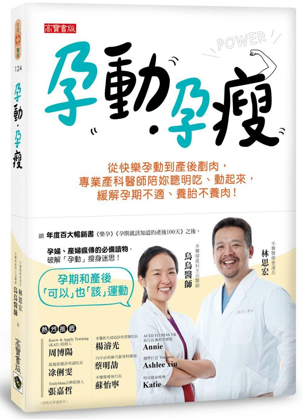 孕動•孕瘦:從快樂孕動到產後剷肉,專業產科醫師陪妳聰明吃、動起來,緩解孕期不適、養胎不養肉