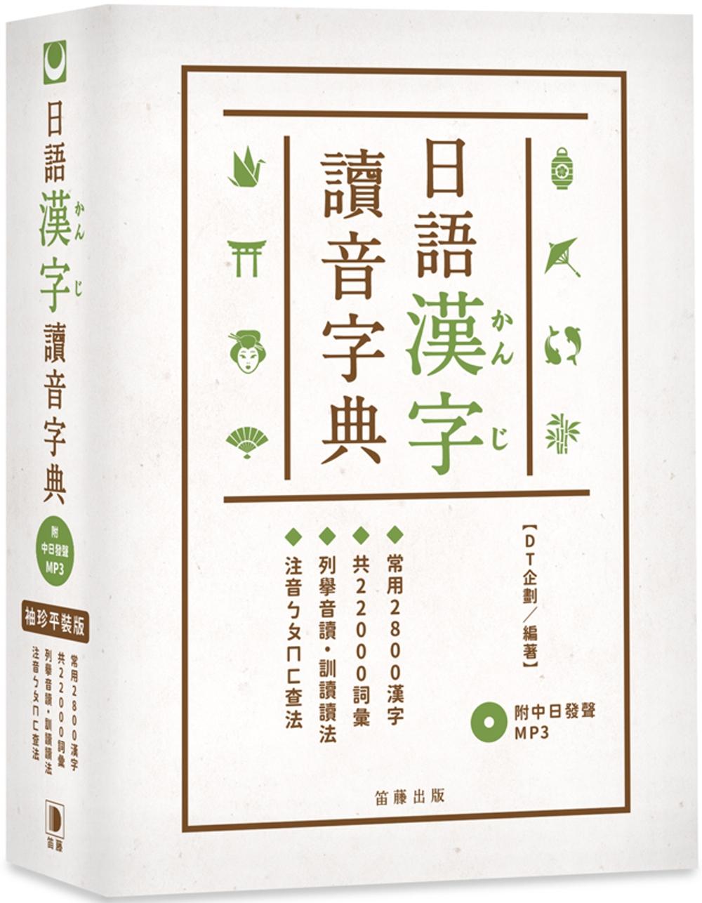 袖珍平裝版 日語漢字讀音字典(附中日發聲MP3):常用2800漢字.共22000詞彙.列舉音讀、訓讀讀法.注音ㄅㄆㄇㄈ查法
