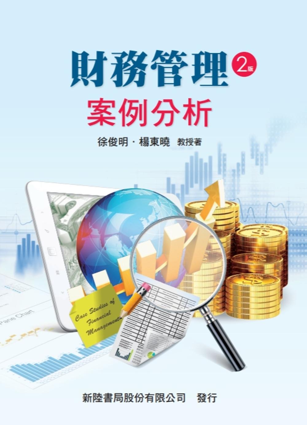 財務管理案例分析(2版)