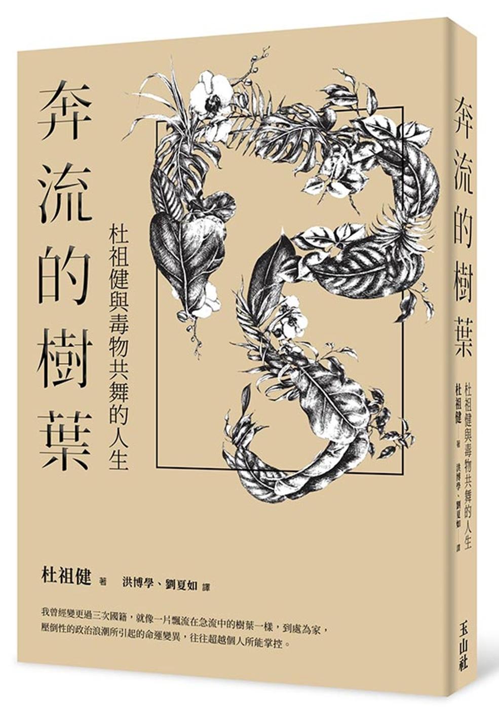 奔流的樹葉:杜祖健與毒物共舞的人生